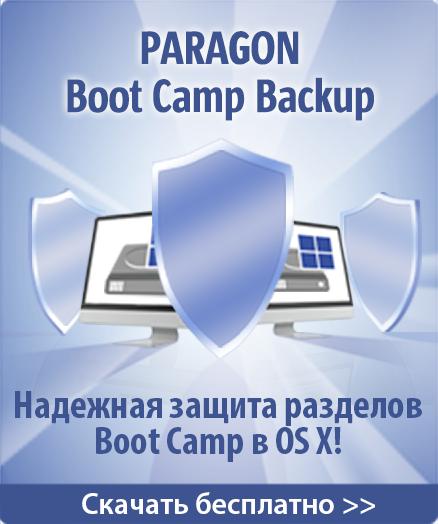 Защита разделов Boot Camp в OS X!