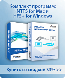 Paragon NTFS for Mac® OS X