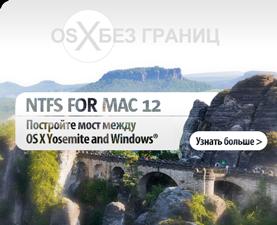 NTFS for Mac 12