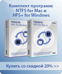Paragon NTFS for Mac® 12