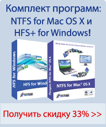 Paragon NTFS for Mac® OS X 10