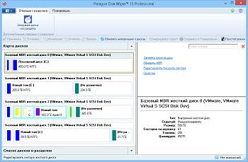 <b>Главное окно программы</b> позволяет запускать мастера и диалоги, настраивать программу, визуализировать операционное окружение и конфигурацию жесткого диска.