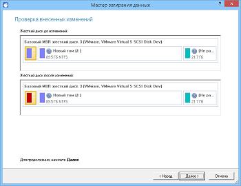 <b>Мастер затирания диска</b> - проверка введенных параметров перед началом операции затирания