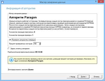 <b>Собственный алгоритм компании Paragon Software</b> - перезапись данных различными паттернами в четыре прохода