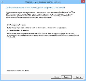 <b>Мастер создания загрузочного носителя</b> подготавливает загрузочную среду на базе Linux или WinPE на флешке или в виде ISO-образа