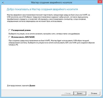 <b>Мастер создания аварийного носителя</b> подготавливает загрузочную среду на базе Linux или WinPE на флешке или в виде ISO-образа. В отличие от Boot Media Builder для Recovery Media Builder не требуется установка в системе комплекта средств для развертывания и оценки Windows (ADK) или пакета автоматической установки Windows (AIK)