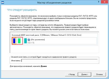 <b>Мастер объединения разделов</b> позволяет объединять дисковое пространство, разбитое на два соседних раздела, в один большой раздел. Программа предоставляет возможность объединять только разделы NTFS, FAT16 или FAT32.
