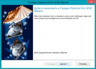 Мастер восстановления из виртуального диска на Linux