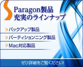 パラゴン ソフトウェア オンラインショップ