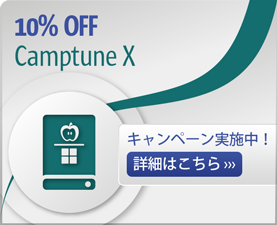 Camptune X リリースキャンペーン実施中!
