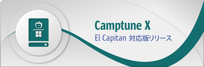 Camptune X 新バージョンリリース!