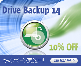 Drive Backup 14 Professional リリースキャンペーン実施中!