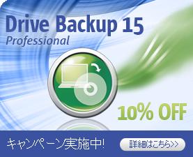 Drive Backup 15 Professional リリースキャンペーン実施中!