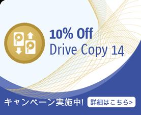 Drive Copy キャンペーン実施中!