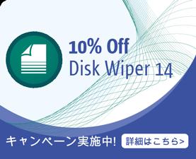 Disk Wiper 14 リリースキャンペーン実施中!