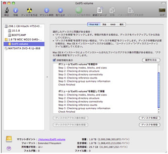 Paragon ExtFS for Mac Extボリュームの検証