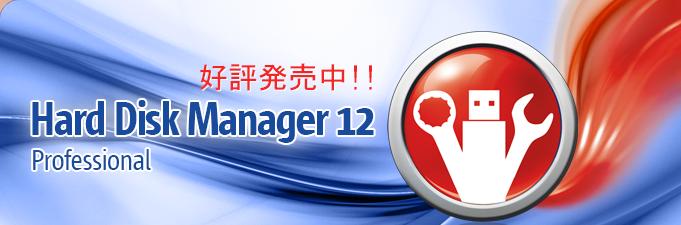 Paragon Hard Disk Manager 12 Professional 好評発売中!